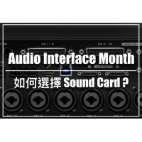 買 Sound Card 的一般考慮