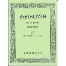 Beethoven Concerto in D major Op.61