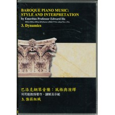 Baroque Piano Music: 3. Dynamics