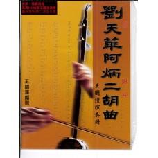 劉天華阿炳二胡曲(全集).書