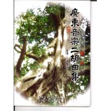 廣東音樂二胡曲集.書