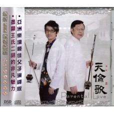 天倫歌 王國潼 王憓二胡音樂 CD