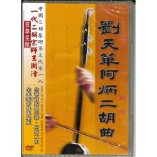 劉天華阿炳二胡曲(全集) DVD