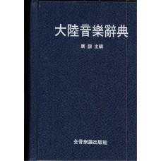 大陸音樂辭典