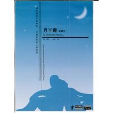 月半彎Piano/Violin