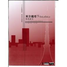 東京鐵塔下 有耳非文
